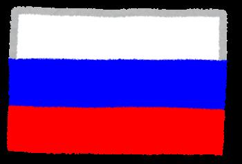 ロシア語能力検定