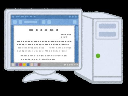 文書処理能力検定