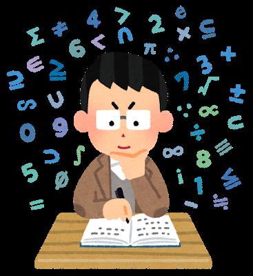 実用数学技能検定(数学検定)