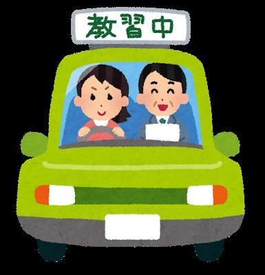 指定自動車教習所指導員