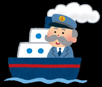 海技士(航海)