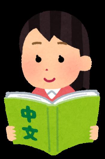 中国検定試験