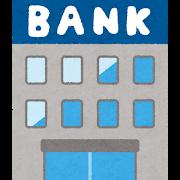 銀行業務検定試験